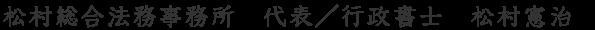 松村総合法務事務所 代表/行政書士 松村憲治